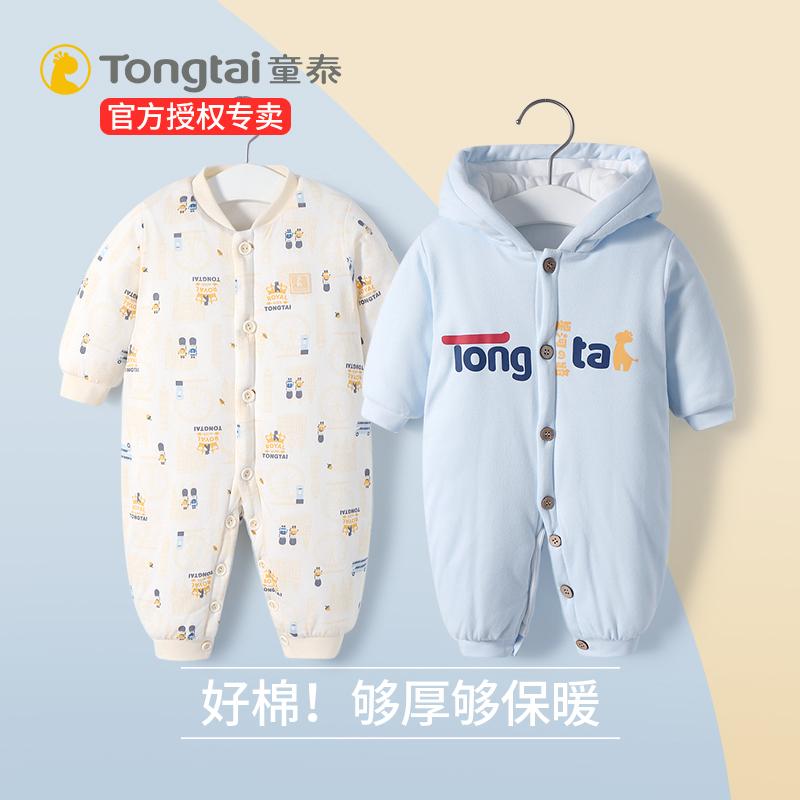童泰婴儿连体衣加厚宝宝冬装保暖新生儿衣服秋冬套装夹棉棉衣冬季