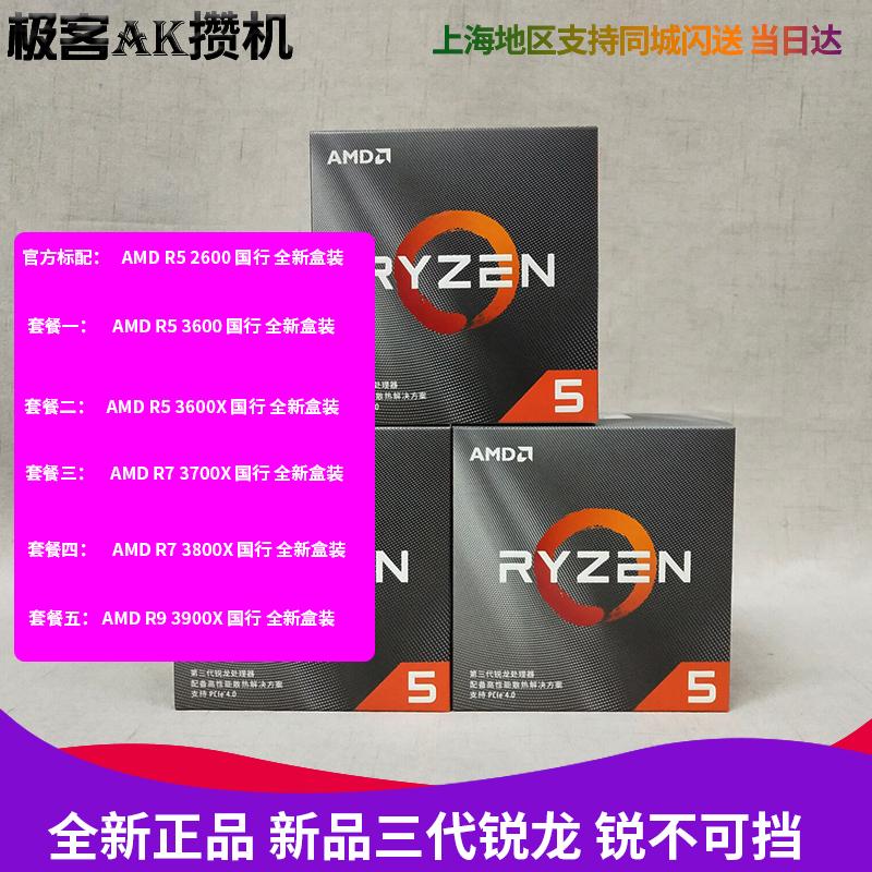 锐龙 AMD R5 3600  R7 R9   3700X 3800X 3900X 全新7NM 三代锐龙