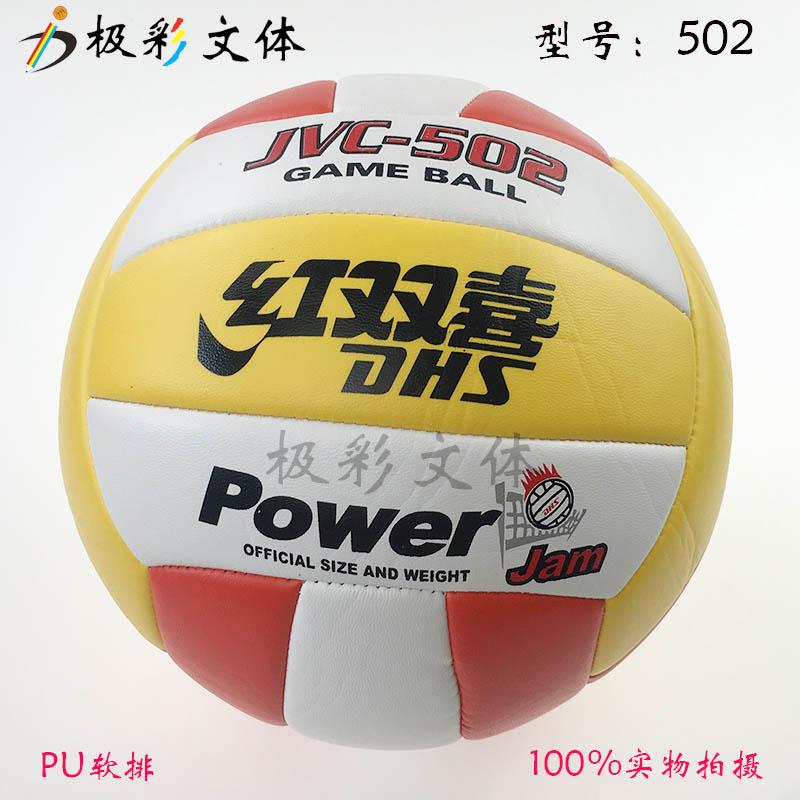 红双喜502软排球 训练比赛中考用标准排球机缝PU软排