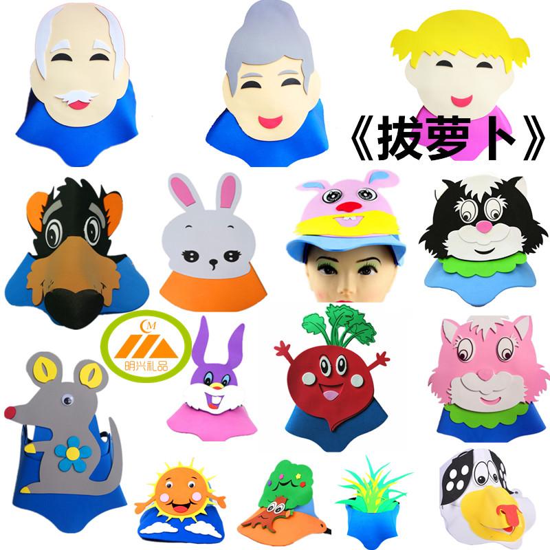 拔萝卜头饰老爷爷奶奶小姑娘小狗花猫老鼠帽子头套幼儿园表演道具