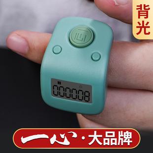 一心念佛计数器念佛记数器戒指型迷你夜光数显充电诵经念经计数器
