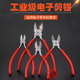 TGK电子斜口钳水口钳5寸斜嘴钳6寸偏口钳子电子剪钳元器件脚迷你