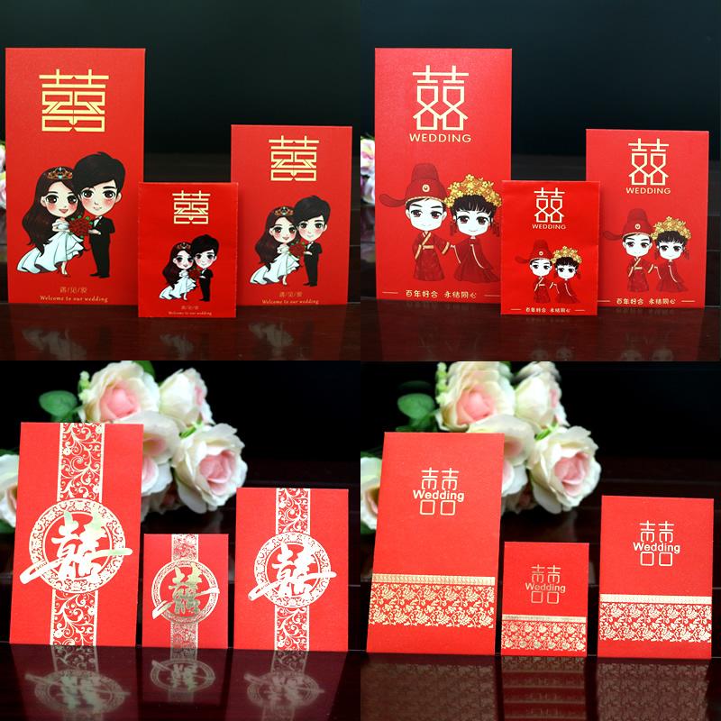 结婚庆个性创意喜字红包袋大号婚礼万元迷你小红包塞门利是封小号限7000张券