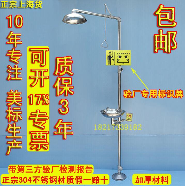 Верх Это еще море полностью 304 нержавеющая сталь вертикальный аварийный душ инспекции комплекс комплекс душ душ бесплатная доставка по китаю