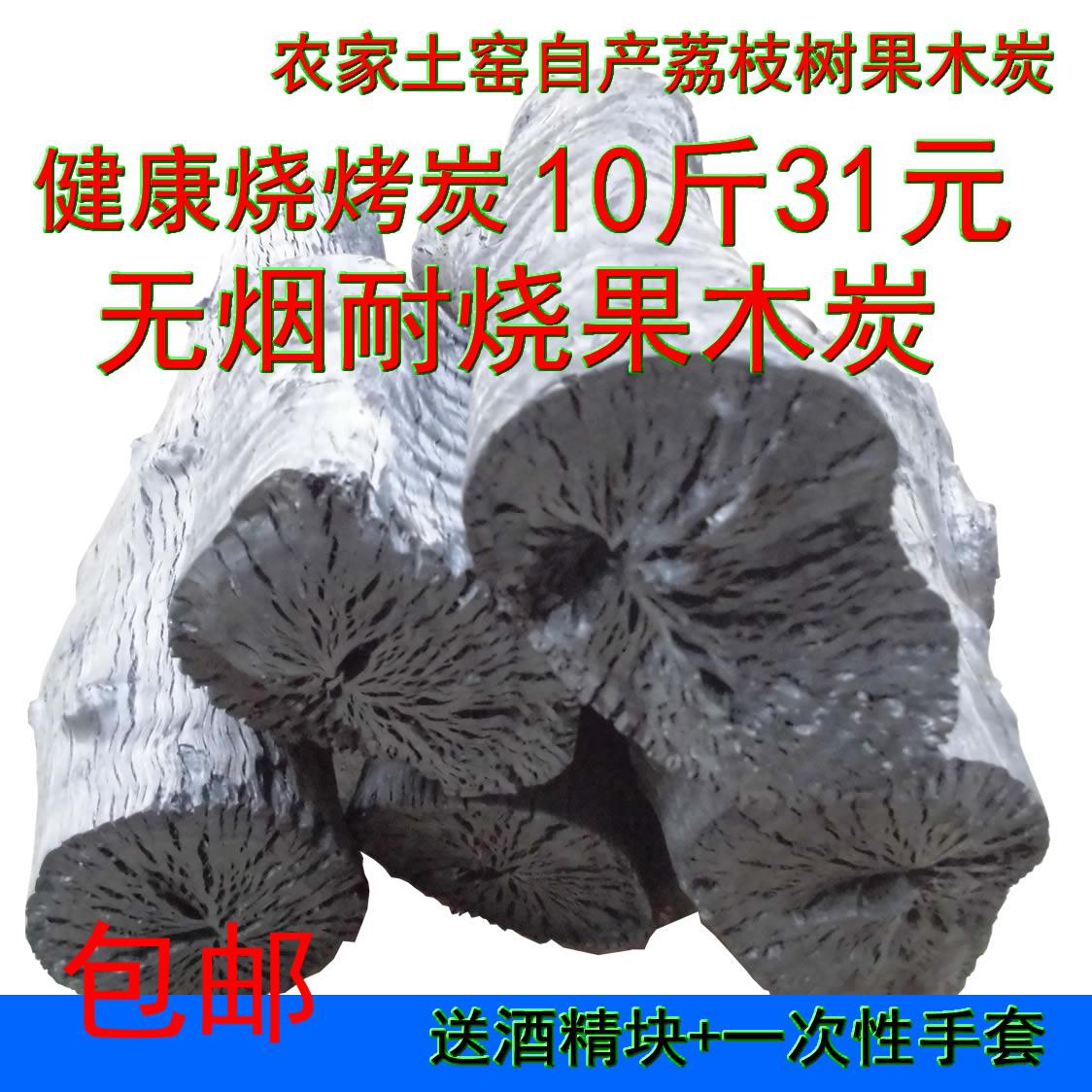Барбекю углерод нефелиум фрукты уголь войти уголь нет дым барбекю уголь натуральные фрукты уголь охрана окружающей среды уголь 10 цзин, единица измерения веса