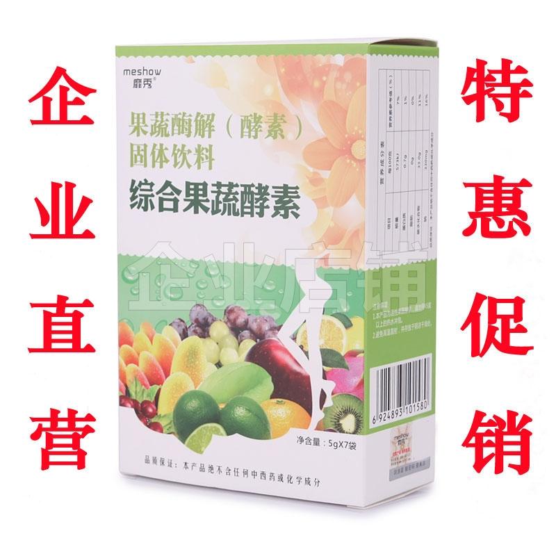 meshow低俗ショー総合果物と野菜の酵素粉の果実と野菜の酵素は固体の飲み物を解きます便秘を改善します。