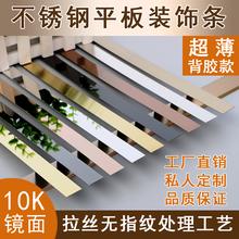 不锈钢包边线条平板装 饰收边条背景墙边框嵌缝U型槽扣条金属自粘