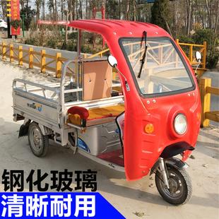 电动三轮车雨棚车篷前车头棚快递驾驶棚遮阳挡雨篷塑料车棚