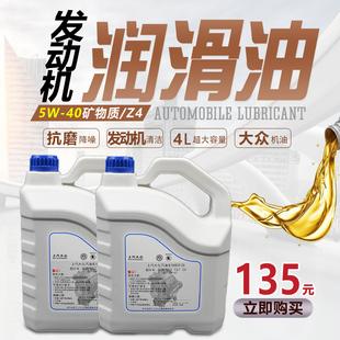 40矿物质Z4机油带防伪 上汽大众汽油发动机机油润滑油原厂SL级5W