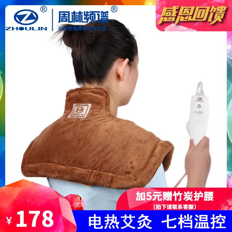11-01新券周林频谱电热保暖脖子颈椎背护肩