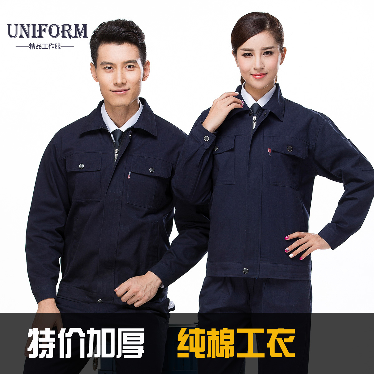 Set welding clothes mens engineering autumn and winter labor protection clothing printing electrician uniform overalls auto repair Hotel pure cotton
