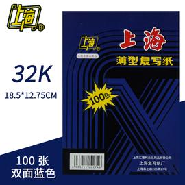 100张盒装 上海274复写纸 32K双面蓝色纸 小A5复写纸12.75*18.5cm