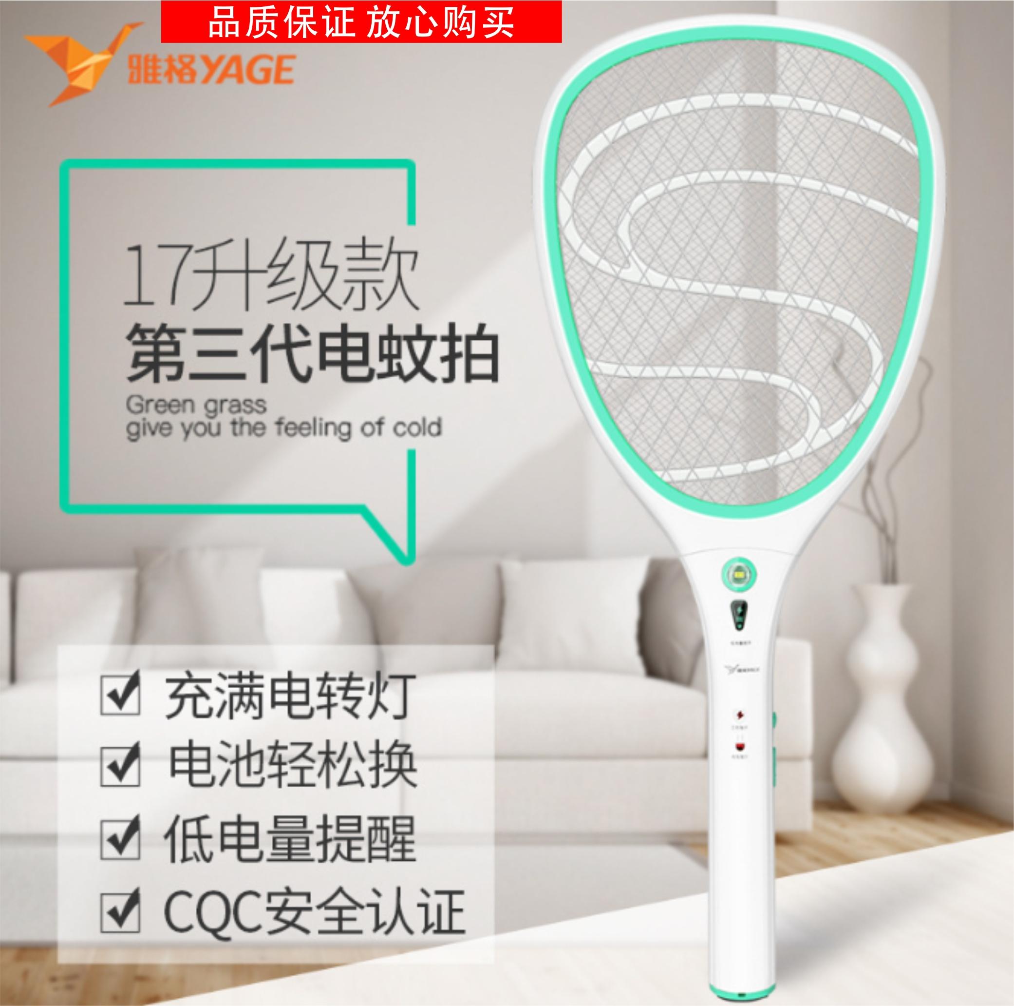 雅格YG-5638大网驱蚊电蚊拍YG-5637充电式le灯电灭蚊器蚊子苍蝇拍