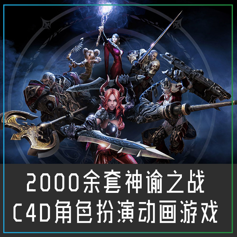 C4d055 Chen C4d role playing game angle animation character monster weapon 3D model design material