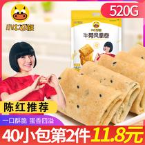 口味礼盒蛋卷曲奇甜心酥扁桃仁酥休闲零食糕点饼干6中国香港美心