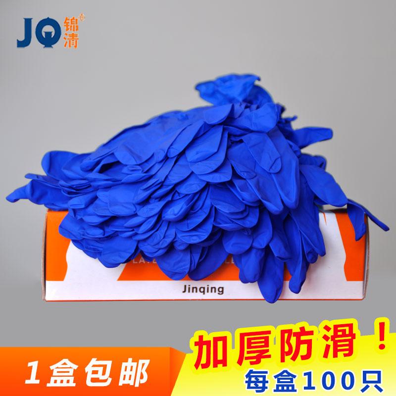 盒装加厚蓝色丁晴一次性手套乳胶食品家用防水美容橡胶手套100只