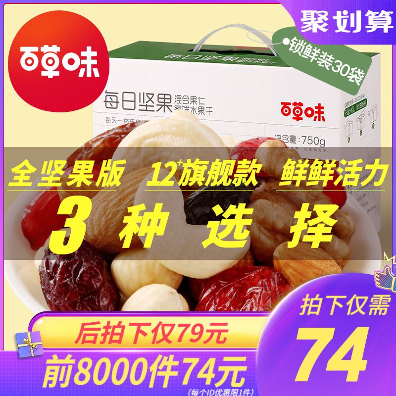 送礼必备【百草味】每日坚果礼盒750g