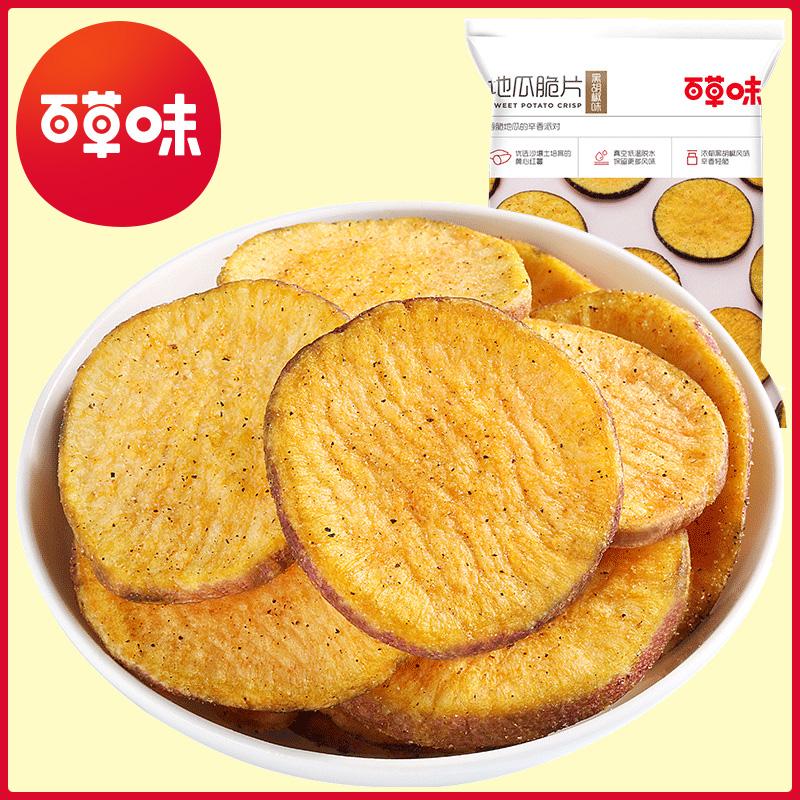 (用12.9元券)【百草味-红薯片70gx2袋】办公室休闲