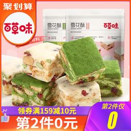 【百草味-雪花酥200g】网红零食糕点心抹茶牛扎奶芙饼干沙琪玛糖图片