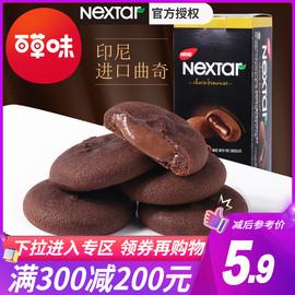 满减【百草味-丽芝士曲奇饼干112g】进口爆浆夹心巧克力网红零食图片