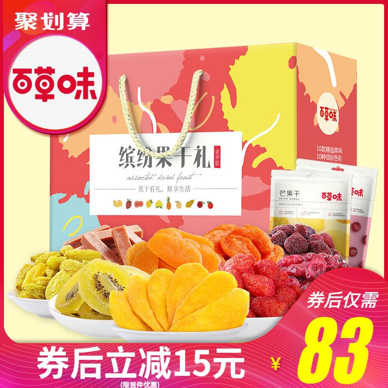 【百草味-水果干大礼包1156g】芒果干网红零食小吃混合10袋礼盒装
