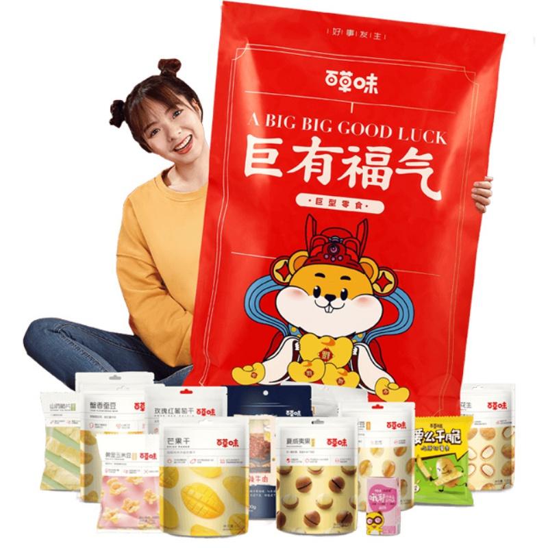【百草味-年货零食大礼包3616g/30袋】 巨型网红小吃网红礼包