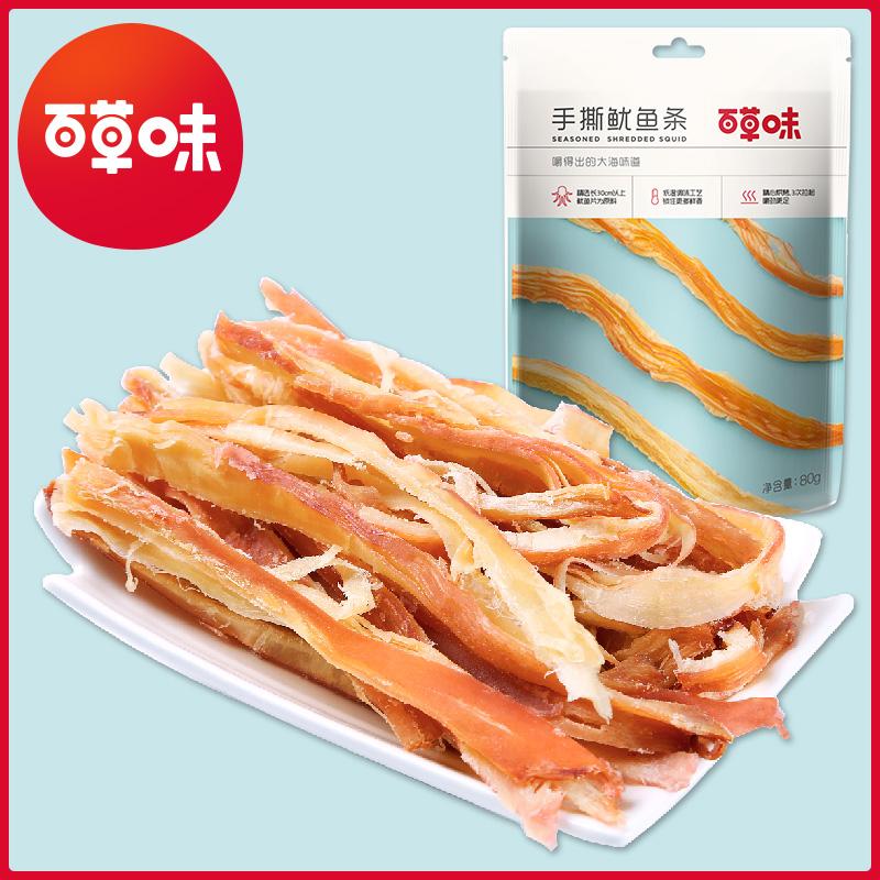 【百草味-鱿鱼条80gx2袋】手撕鱿鱼丝鱿鱼片 海味即食零食小吃