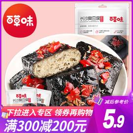 满减【百草味-长沙臭豆腐125g】油炸特产豆干麻辣味零食小吃图片