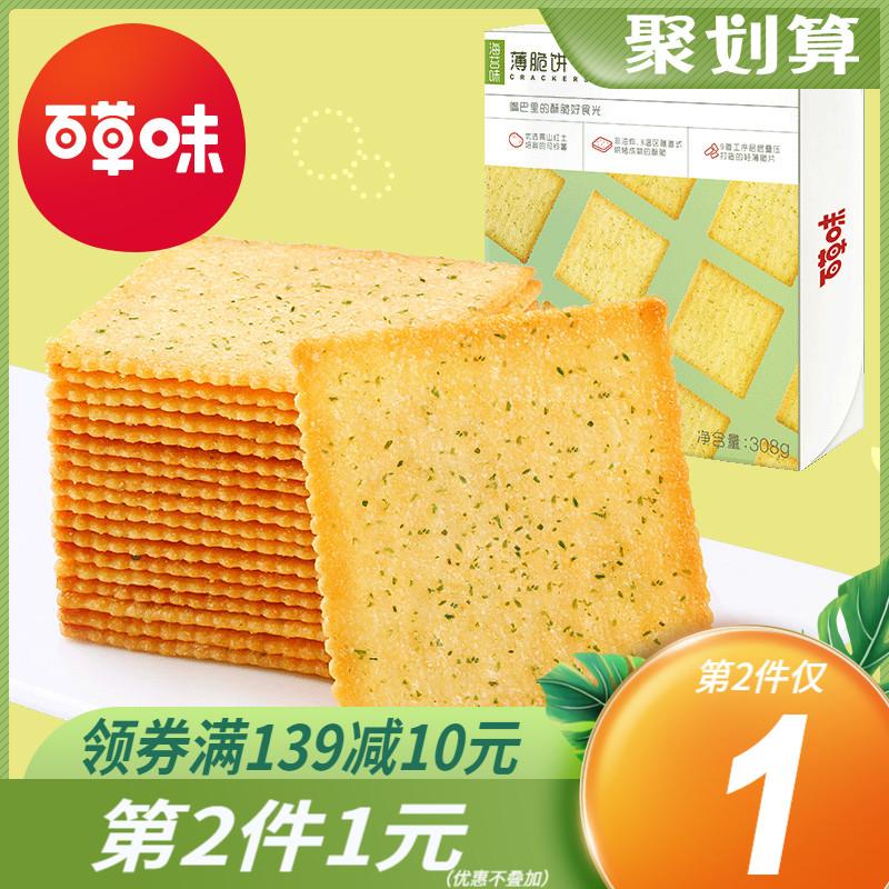 百草味薄脆饼干308g办公室早餐代餐海苔咸味休闲解馋零食小吃
