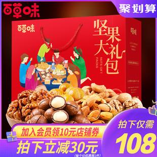 每日混合坚果干果零食礼盒整箱 百草味 坚果大礼包1700g 14袋