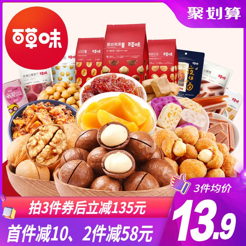 百草味-零食大礼包网红爆款休闲充饥夜宵小吃饼干组合一整箱送礼图片