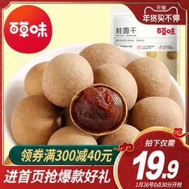 百草味桂圆干260gx2袋龙眼肉泡茶水零食特产小吃带壳干货过年囤货