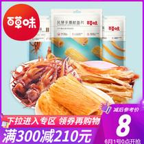 日本进口零食品泉屋天六巴旦木小鱼干芝麻扁桃仁小鱼干坚果杏仁