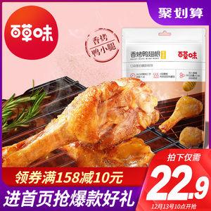 【百草味-香烤鸭小腿138gx2袋】熟食
