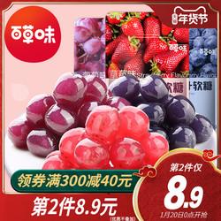【百草味-爆浆果汁软糖45gx2袋】糖果散装零食橡皮水果qq糖