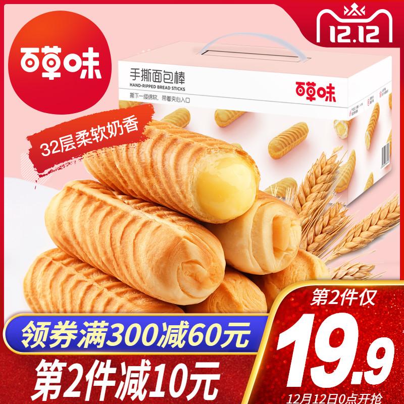 【百草味-手撕面包棒800g】早餐食品蛋糕糕点零食小吃整箱