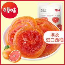 百草味即食西柚干80g袋金桔柠檬类水果片脯蜜饯零食