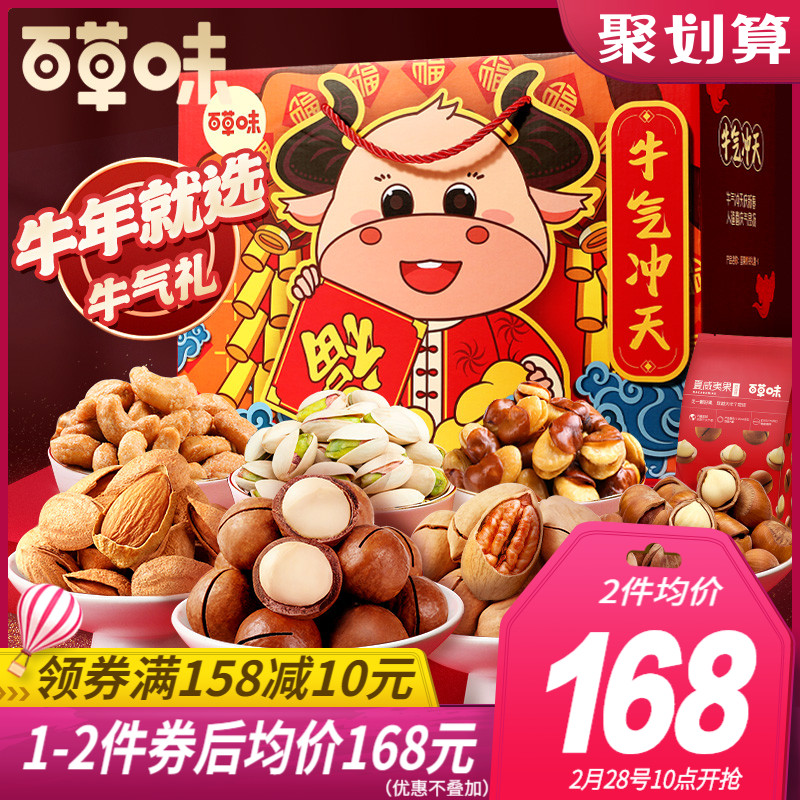 百草味禮盒堅果大禮包2350g/13袋干果休閑零食送禮一整箱