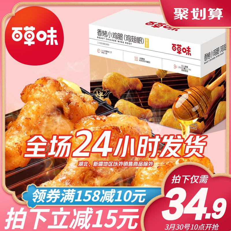 【百草味-香烤小鸡腿346g】熟食鸡翅根肉类休闲零食网红寝室