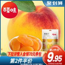 百草味白黄桃干清平乐蜜饯水蜜桃子肉水果果脯休闲零食网红小吃
