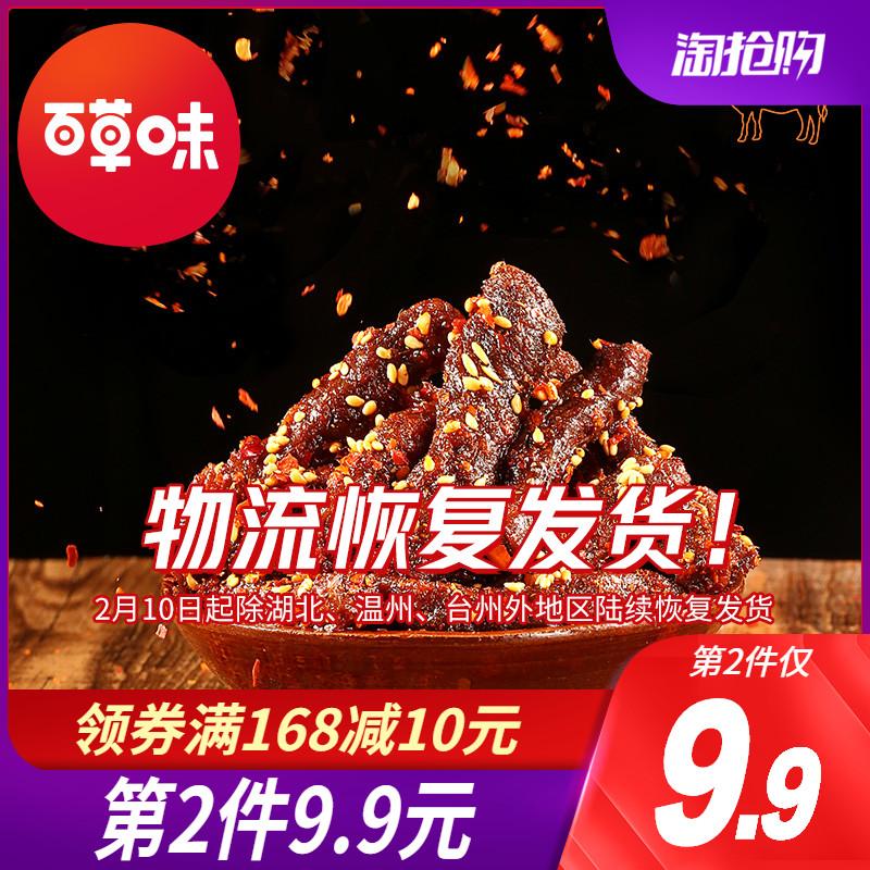 【百草味-川香麻辣牛肉干100gx2袋】手撕零食小吃四川特产熟食