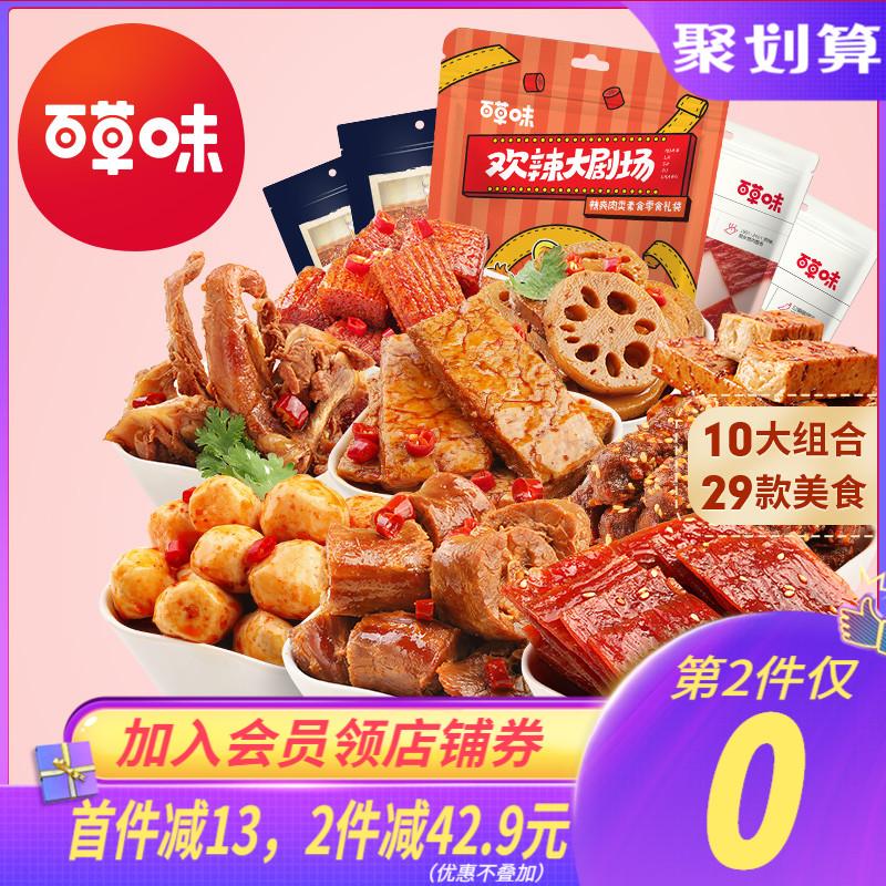 【百草味】麻辣零食大礼包520g