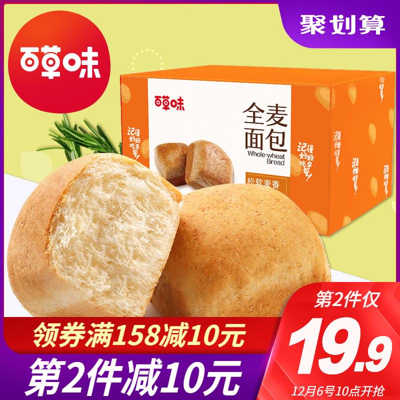 【百草味-全麦面包1000g】手撕面包蛋糕营养早餐休闲零食小吃整箱