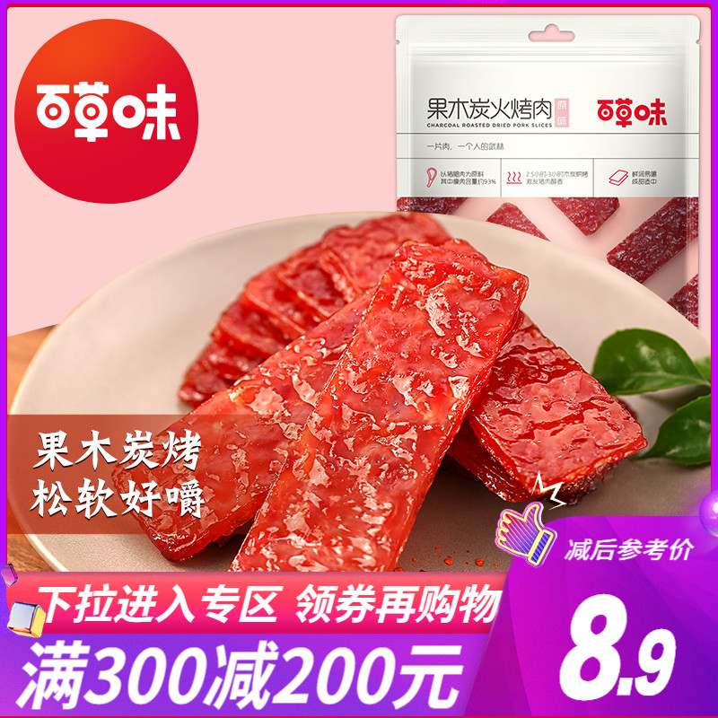 满减【百草味-果木炭火烤肉70g】...
