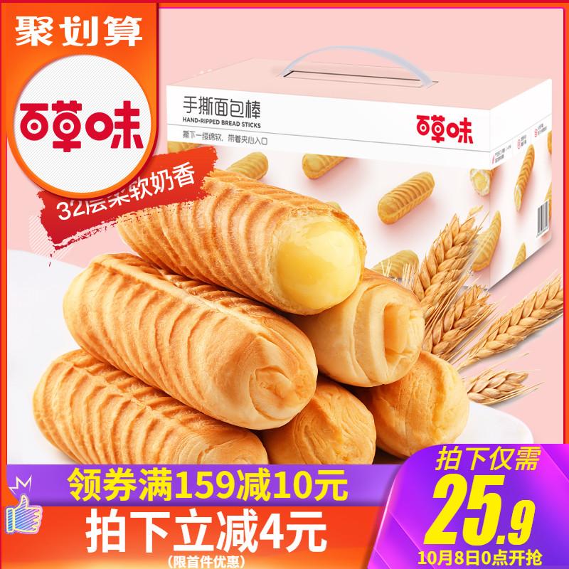 【百草味-手撕面包棒800g】早餐食品蛋糕糕点零食小吃整箱热销3893件需要用券