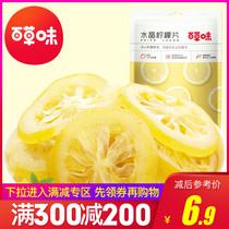满减百草味即食柠檬片65g柠檬干即食零食水果干水晶柠檬片