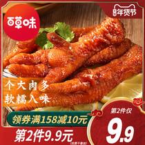 百草味虎皮凤爪鸡爪鸡肉休闲熟食即食小吃网红食品真空装卤味零食