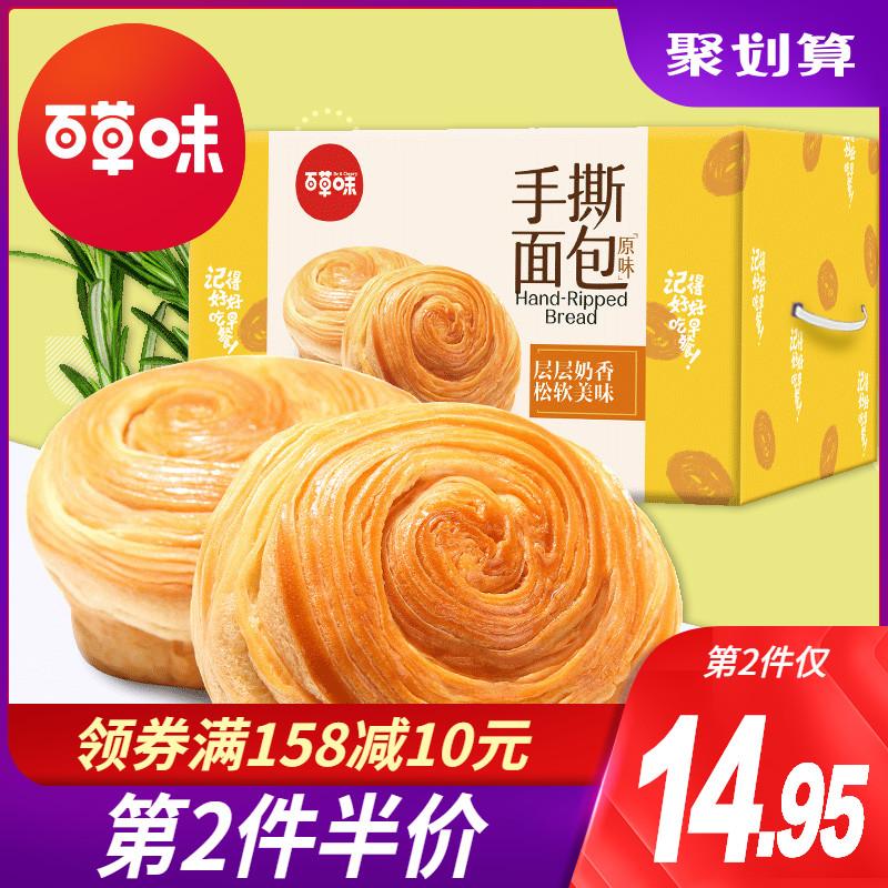【百草味-手撕面包1kg】全麦蛋糕早餐营养食品 休闲零食小吃整箱