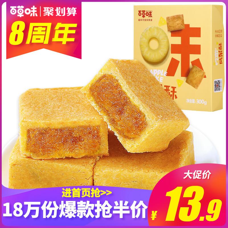 【百草味-凤梨酥300g】童年零食网红休闲特产小吃早餐糕点心