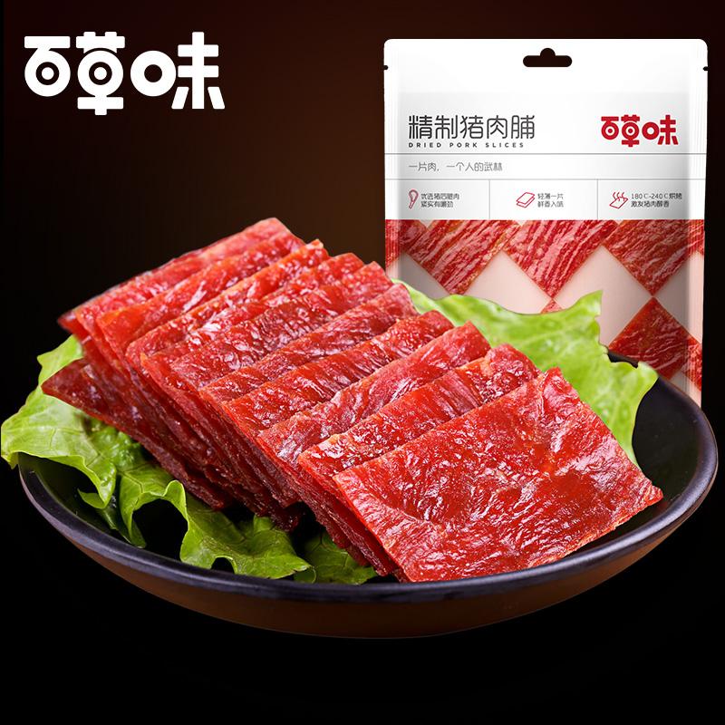 【百草味-精制猪肉脯200gx2袋】靖江猪肉干 零食特产小吃肉片